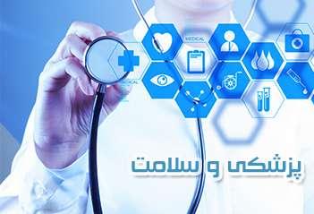 پزشکی و سلامت