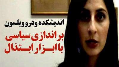 انقلاب جنسی در ایران