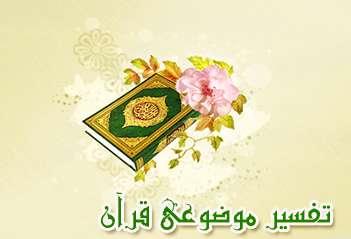 تفسير موضوعی قرآن