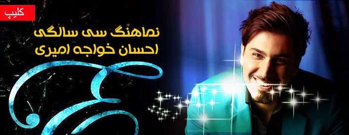 نماهنگ سی سالگی/ احسان خواجه امیری