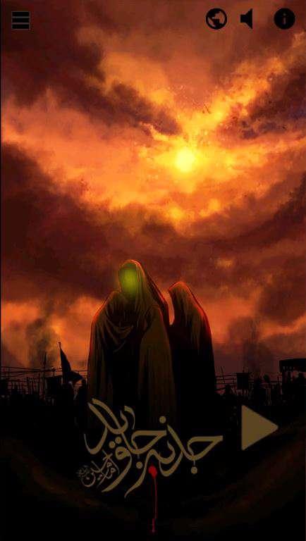 دانلود برنامه داستان و تصویر بسیار زیبای جذبه جاوید امام حسین علیه السلام نسخه 3 برای اندروید