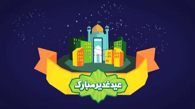 آداب و سفارشات اهل بیت علیه اسلام درباره عید غدیر