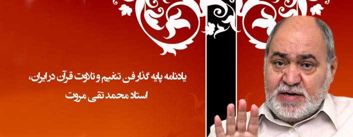 ویژه نامه استادالاساتید ایران