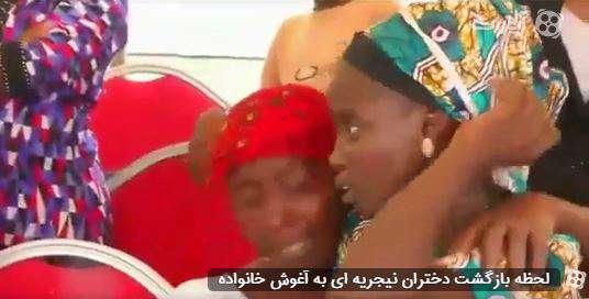 لحظه بازگشت دختران نیجریهای ربوده شده توسط بوکوحرام به آغوش خانواده