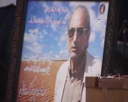 تجلیل از پدر کویر شناسی ایران