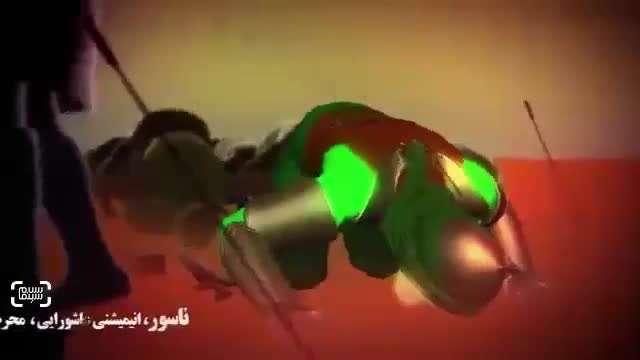 تیزر انیمیشن ناسور با صدای محسن چاوشی