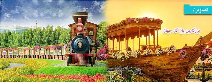 بزرگترین باغ گل جهان