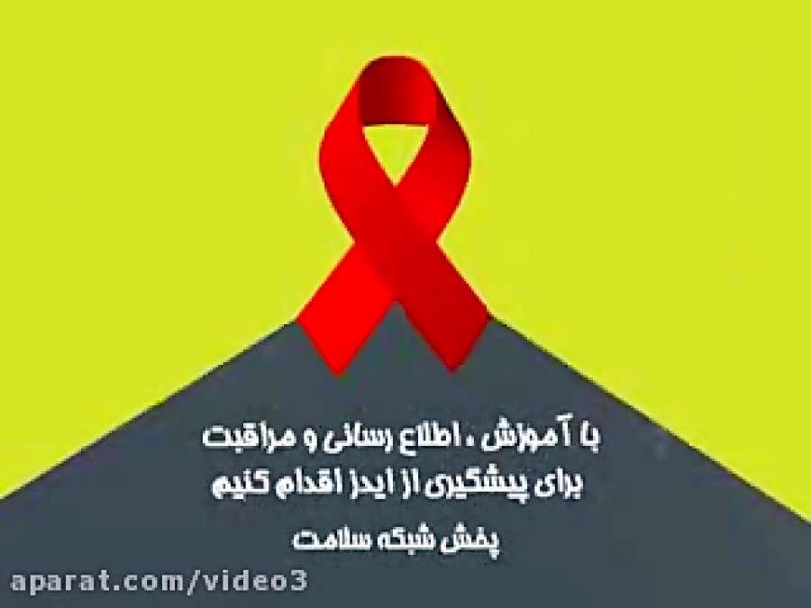 شناخت ایدز (عوامل، راه های انتقال و پیشگیری)