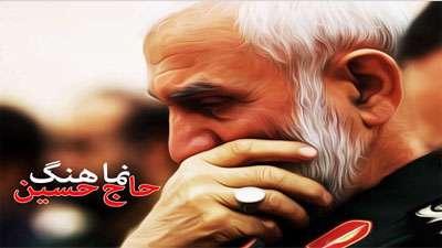 نماهنگ «حاج حسین»