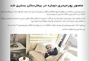 همه ورزش دوستان نگران حال منصور پورحیدری