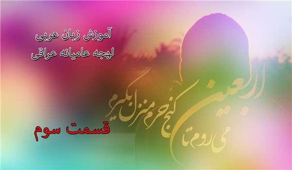 آموزش زبان عربی ویژه پیاده روی اربعین (3)