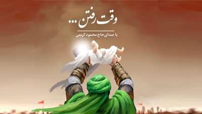 وقت رفتن / حاج محمود کریمی