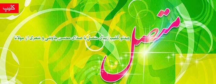 موزیک ویدئو متصل / محسن چاوشی