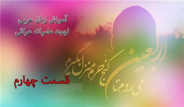 آموزش زبان عربی ویژه پیاده روی اربعین (4)