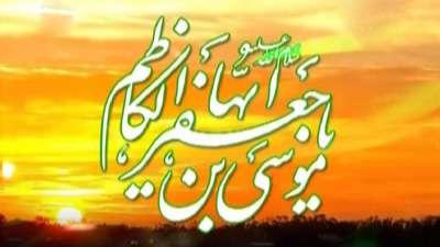 نماهنگ ولادت امام کاظم علیه السلام