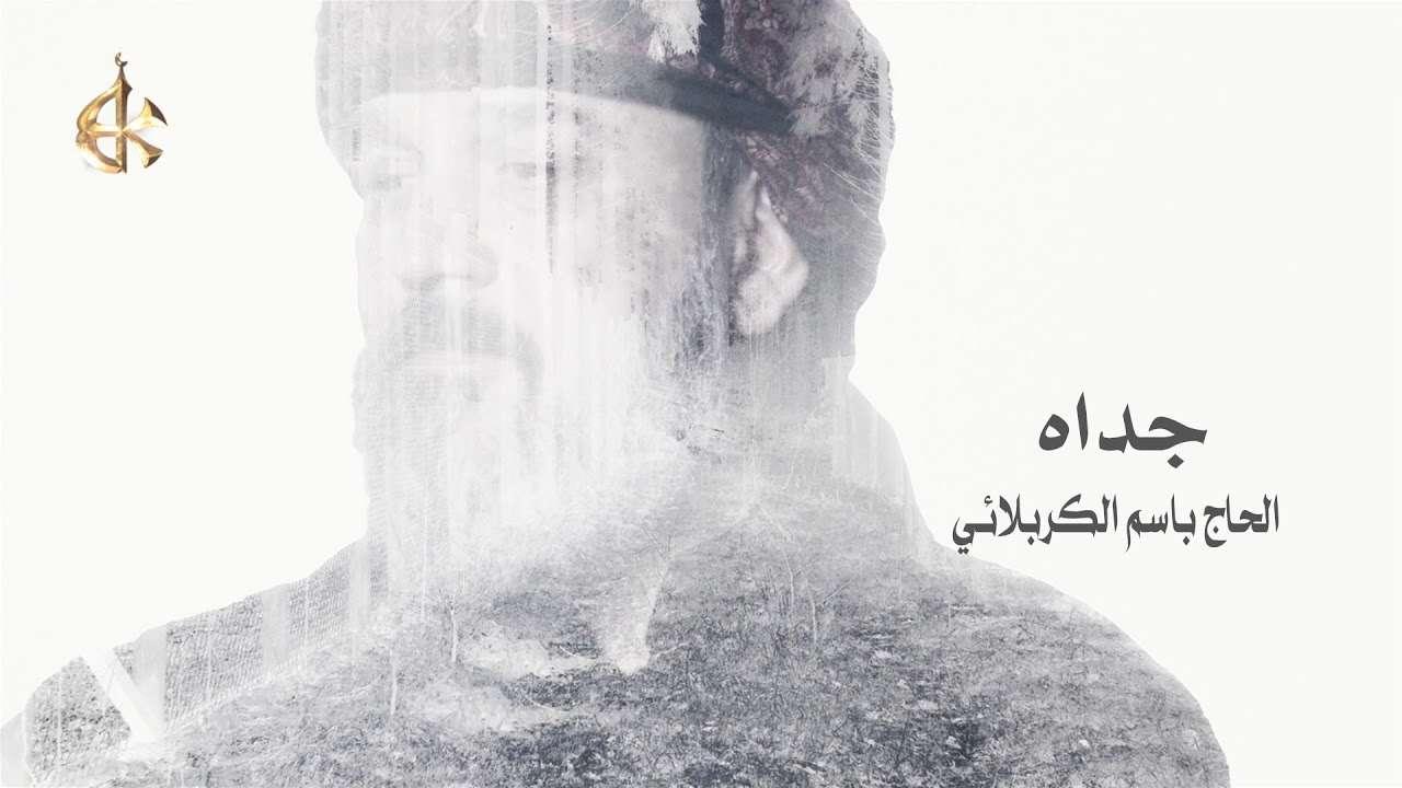 مداحی ملا باسم الكربلایی جداه ویژه پیاده روی اربعین