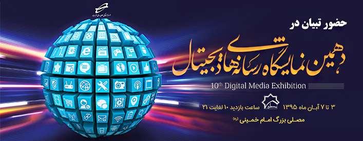 دهمین نمایشگاه رسانه های دیجیتال