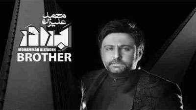 برادر / محمد علیزاده
