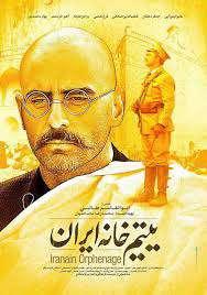 انتشار تیزر جدید فیلم «یتیم خانه ایران»