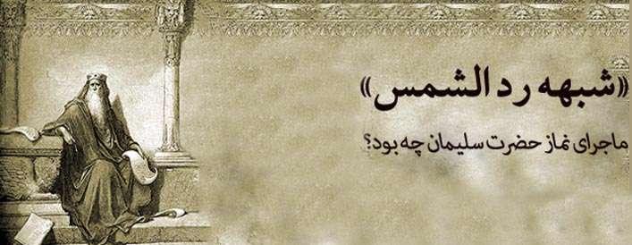 ماجرای نماز حضرت سلیمان چه بود؟