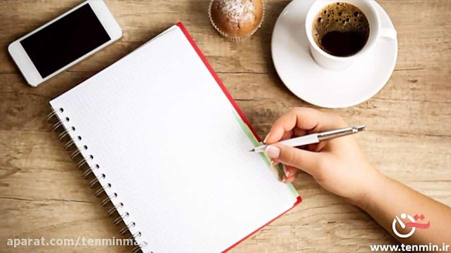 نوشتن رازها موجب سلامتی ذهن می شود