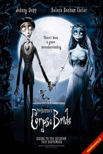 عروس مرده - Corpse Bride