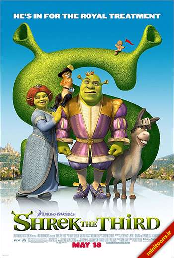 شرک سوم - Shrek the Third
