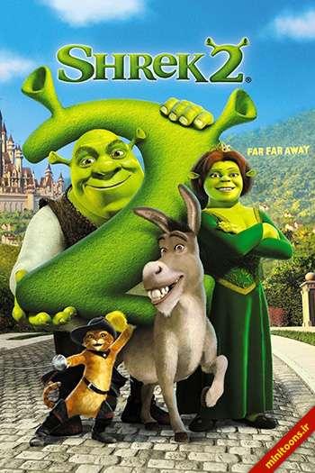 شرک ۲ - Shrek 2