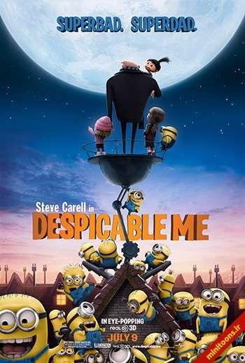 من نفرتانگیز - Despicable Me
