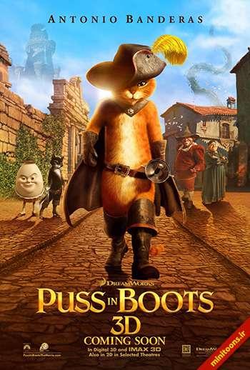 دانلود فیلم سینمایی گربه چکمه پوش - Puss in Boots - دوبله فارسی