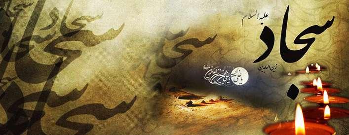 چرایی عدم حمایت امام سجاد علیه السلام از قیام حَرّه