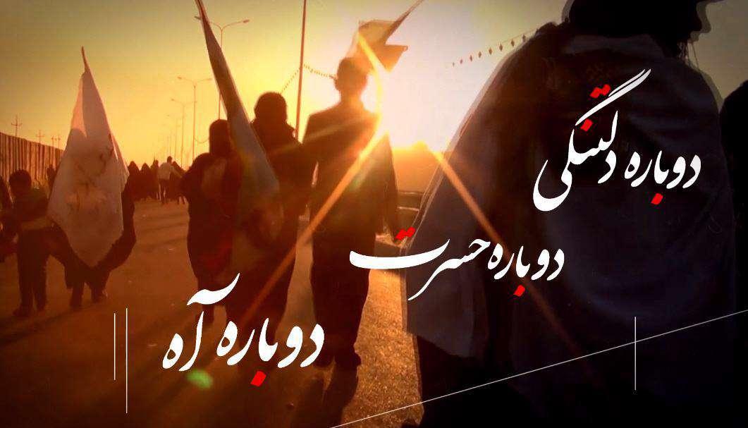 مداحی حاج امیر عباسی نوحه دوباره دلتنگی برای پیاده روی اربعین