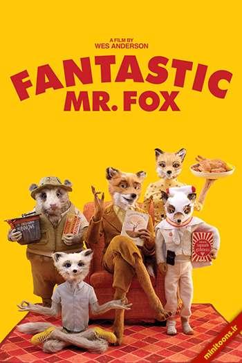 دانلود انیمیشن آقای فاکس شگفتانگیز - Fantastic Mr. Fox - دوبله فارسی
