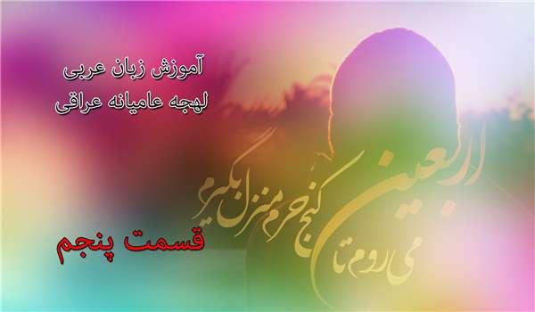 آموزش زبان عربی ویژه پیاده روی اربعین (5)