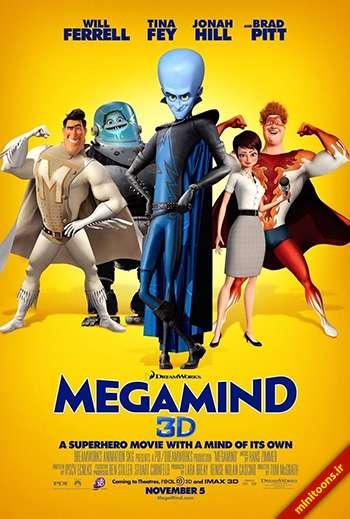مگامایند (ابرذهن) - Megamind