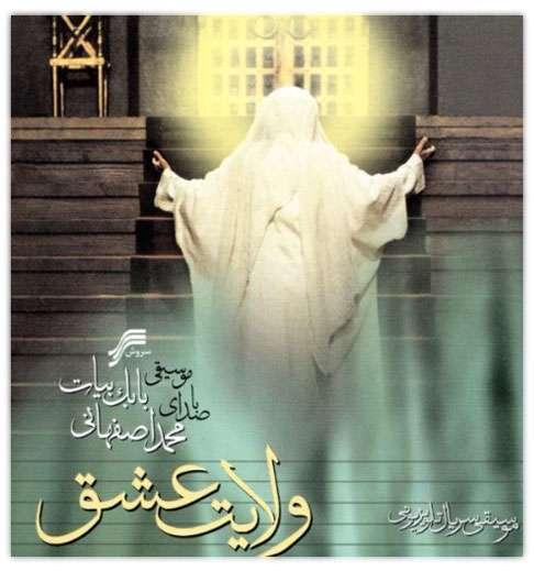نماهنگ «ولایت عشق» / محمد اصفهانی