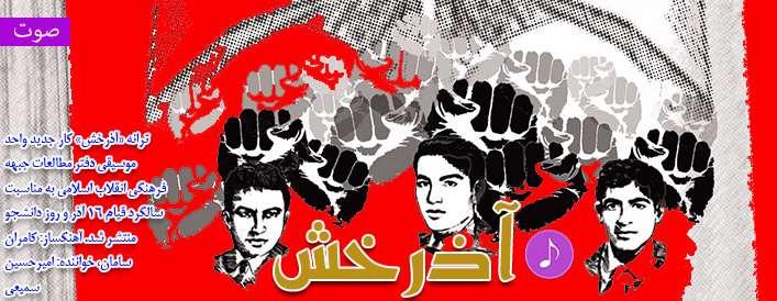 آذرخش / بمناسبت روز دانشجو