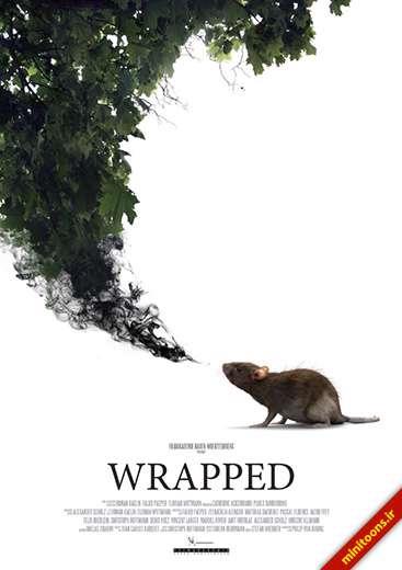 پیچیده - Wrapped