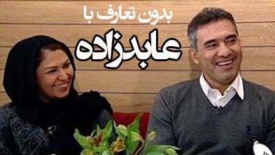 بدون تعارف با احمد رضا عابدزاده