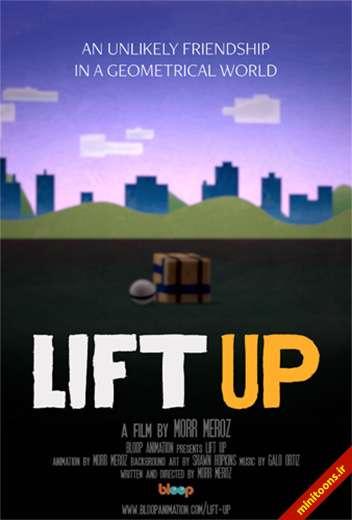دوستی هندسی - Lift Up