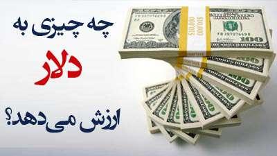 چه چیزی به دلار ارزش میدهد؟