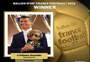 رونالدو برنده توپ طلای جهان در سال 2016