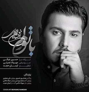 ترانه «هشت و نیم دقیقه» توسط «احسان خواجه امیری»