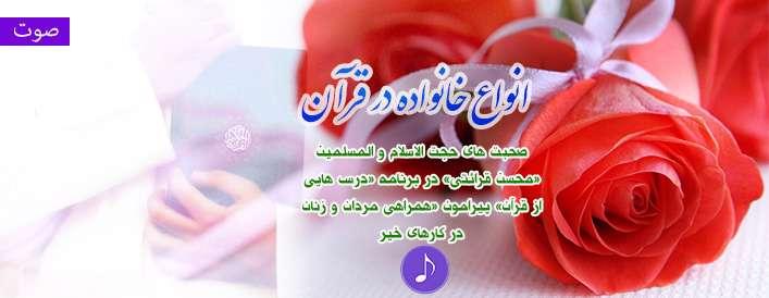 انواع خانواده در قرآن