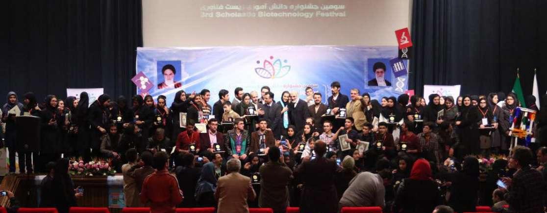 سومین جشنواره دانشآموزی زیستفناوری برگزار شد