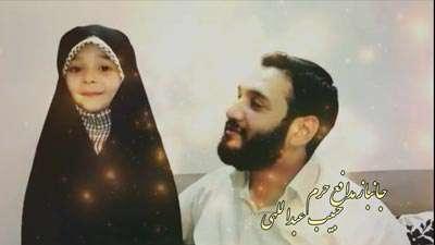 منم باید برم/ همخوانی جانباز مدافع حرم و دخترش
