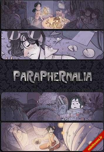 متعلقات - Paraphernalia