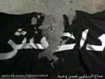 نوحه انقلابی برای فتنه۸۸وانتخابات آمریکا(ازدست ندید!!!) بانوای کربلایی حسن وحید