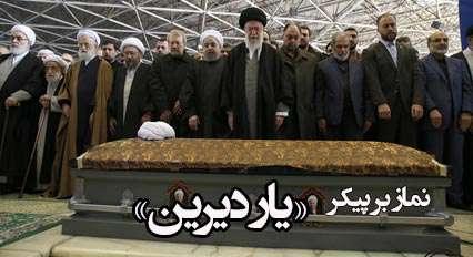 نماز بر پیکر یار دیرین