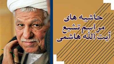 متن و حاشیه تشییع مرحوم هاشمیرفسنجانی